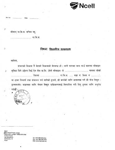 ncell legal contract paper