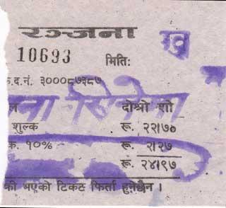 ब्लगरदाइ @nabinkm ले आफ्नो ब्लगमा राखेको रञ्जना हलको पुरानो टिकट