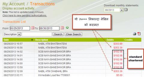 Nepali ATM