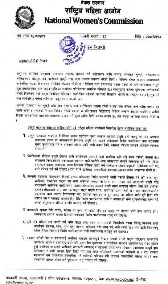 belwari press1