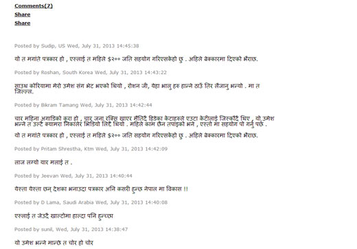 nakkali_comments