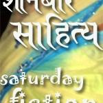 saturday-fiction