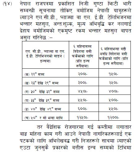 bhansartv