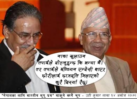 2_Prachanda_Madhav_Nepal