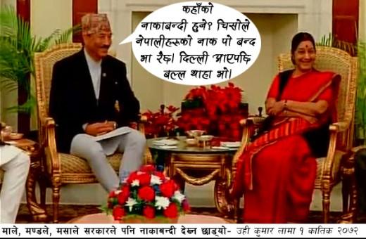 Kamal_Thapa&Sushma_Swaraj