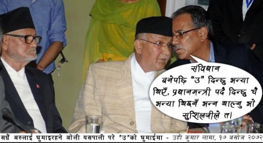 Sushil_Koirala_KP-Oli-Prachanda
