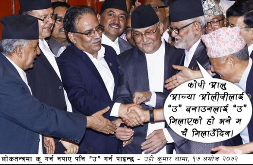 Sushil_Koirala_KP-Oli-Prachanda_Ram-Chandra_Jhalanath