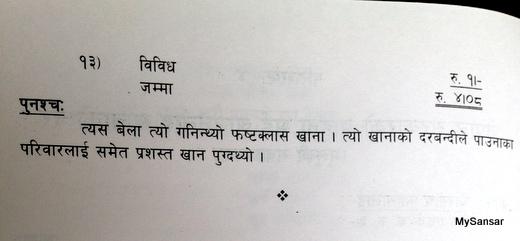 Raana_Kaal1