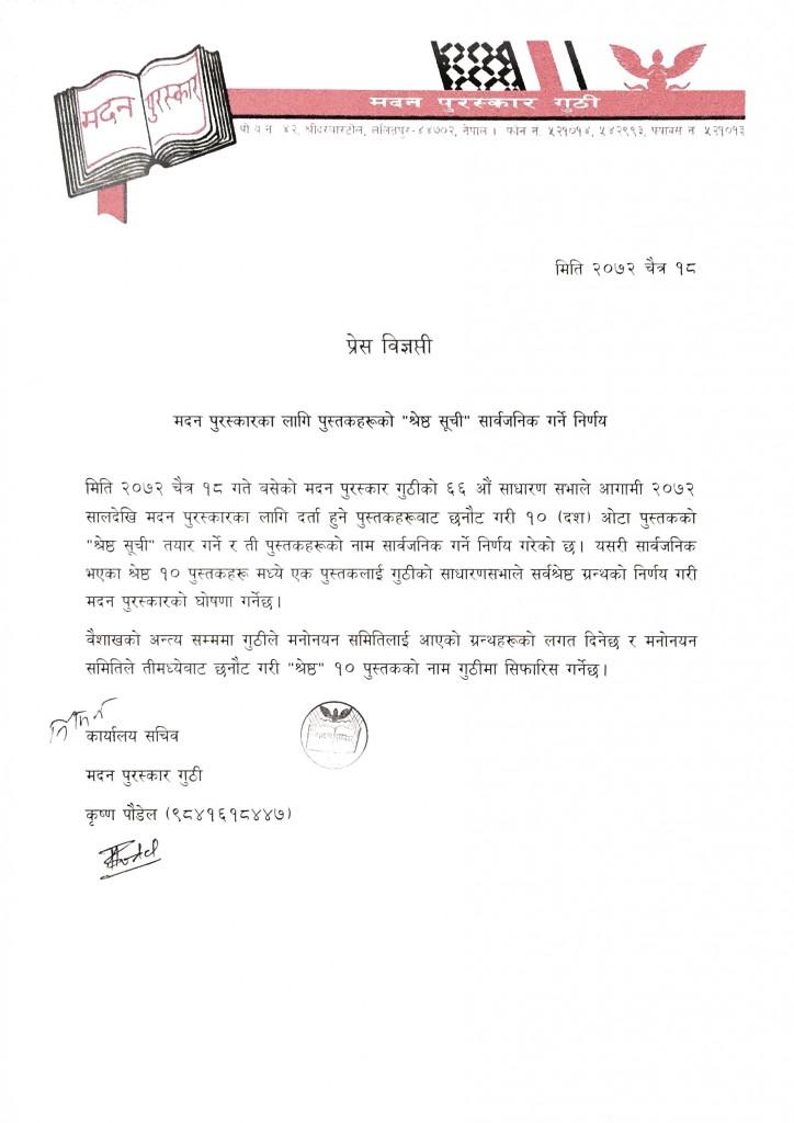 Press Release_Madan Puraskar Guthi