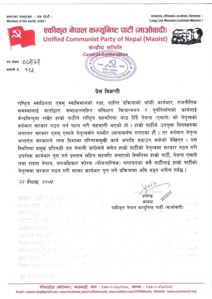 CMPrachanda_PressStatement-073-01-22