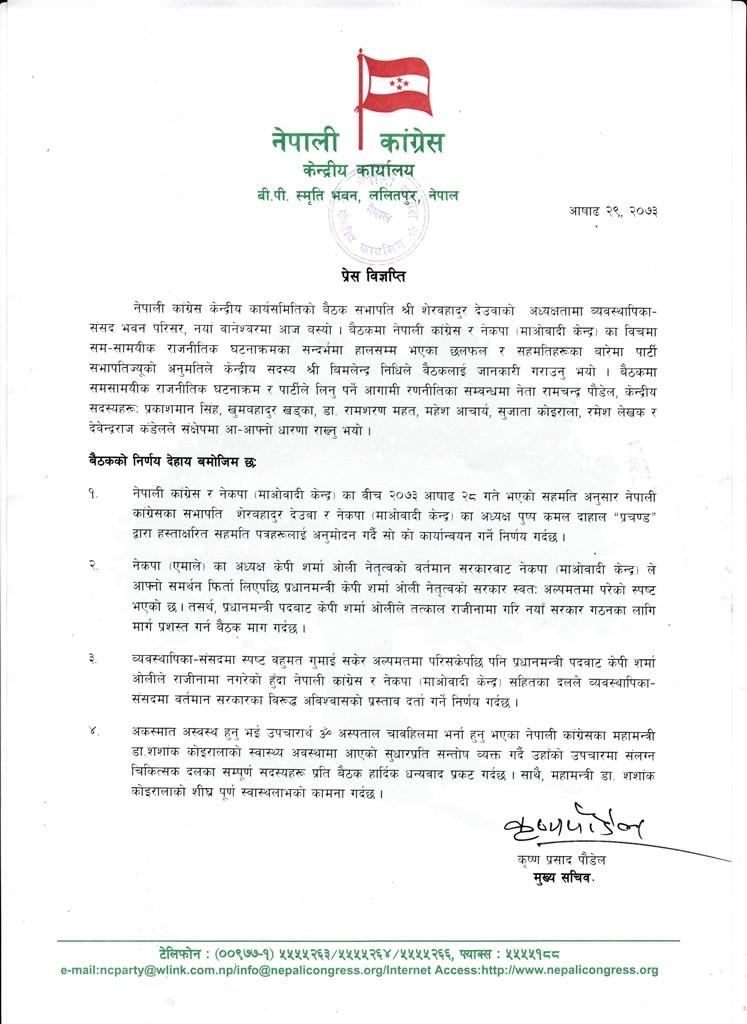 CWC, press release