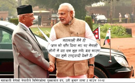 KP_Oli_With_Modi_Mahakali