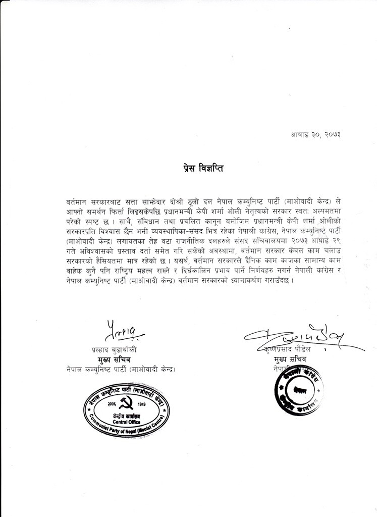 NC and CPN (Maoist Centre) Joint Press Release(1)