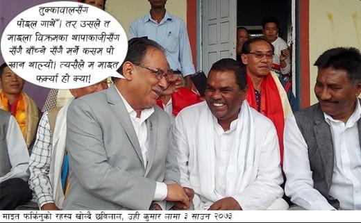 Prachanda_With_Upendra_Yadav