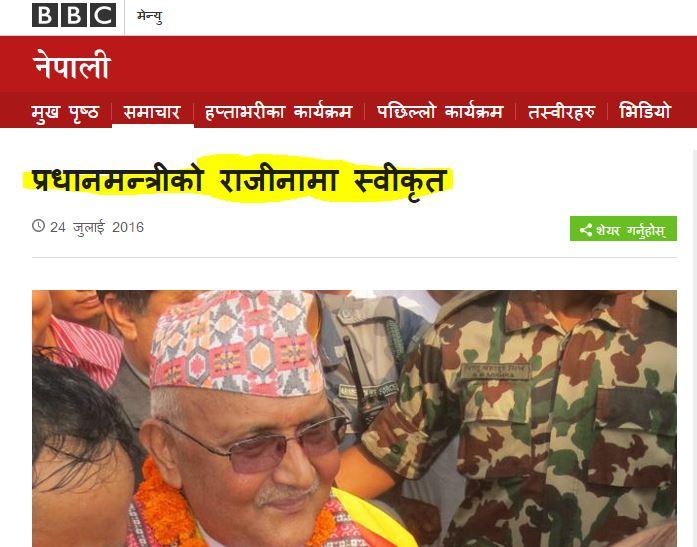 pm-bbc