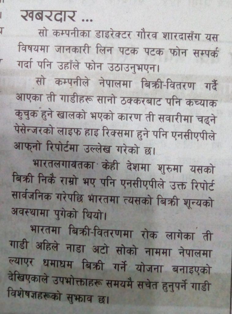 Nepal-Samachar-Patra-news-remain-758x1024