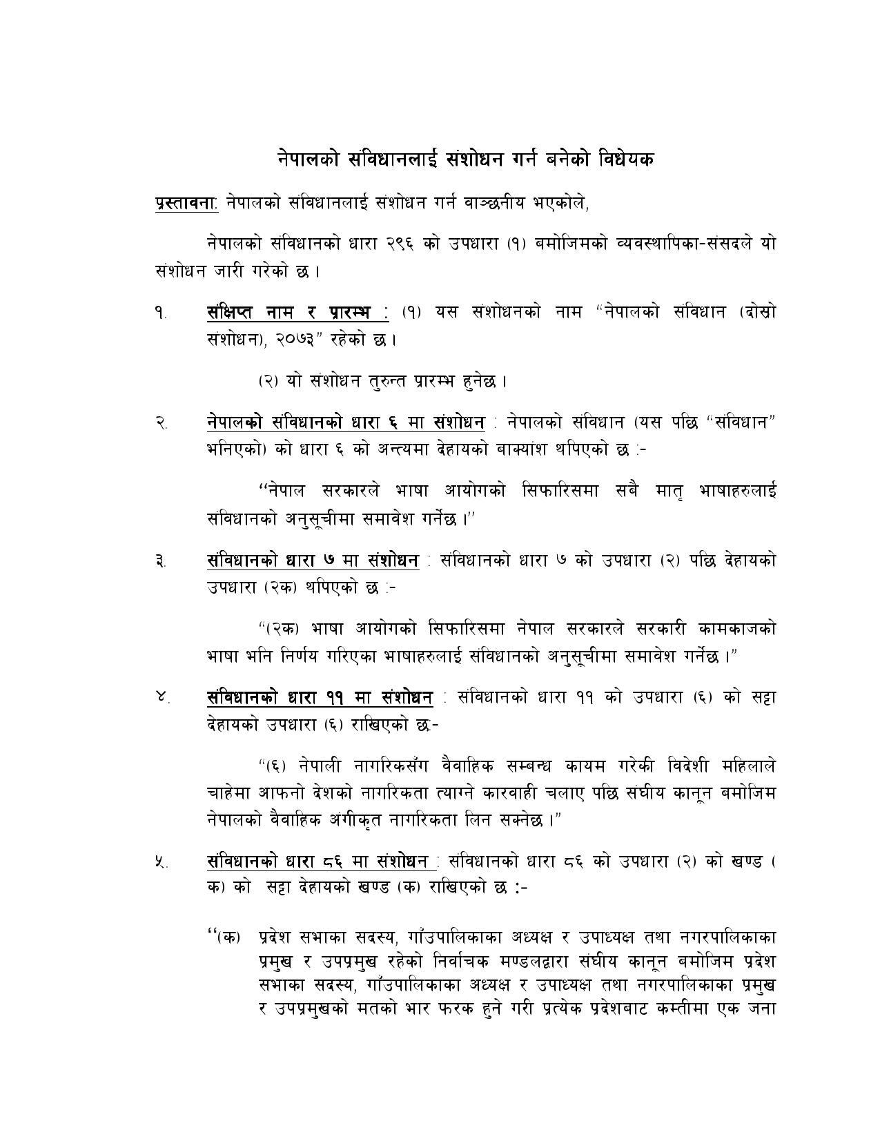 amendment-final-page-001