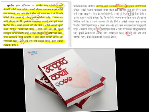 12khari books katha
